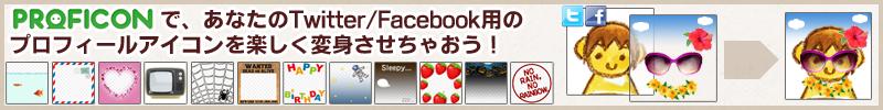 あなたのTwitter/Facebookプロフィールアイコンを楽しく変身させちゃおう!
